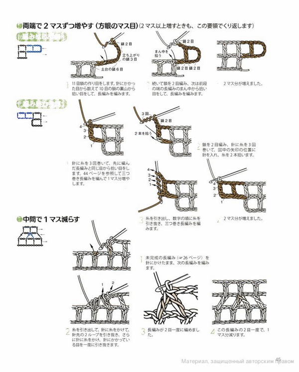 Филейная салфетка крючком - 10